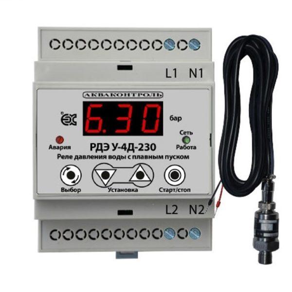 Реле давления с плавным пуском для водоснабжения на DIN рейку с датчиком 4-20 мА (Р1max=2.5 кВт) «Универсал»РДЭ У-4Д-230-7-10