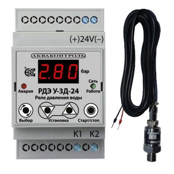 Реле давления для водоснабжения 24V/DC на DIN рейку с датчиком 4-20 мА «Универсал»РДЭ У-3Д-24-3-10